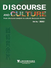 Shi-xu (2013). Discourse and Culture: From discourse analysis to cultural discourse studies. Shanghai: Shanghai Foreign Languages Press.